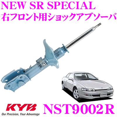 KYB カヤバ ショックアブソーバー NST9002Rトヨタ カレン (200系) 用NEW SR SPECIAL(ニューSRスペシャル)右フロント用1本