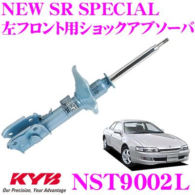 KYB カヤバ ショックアブソーバー NST9002Lトヨタ カレン (200系) 用NEW SR SPECIAL(ニューSRスペシャル)左フロント用1本