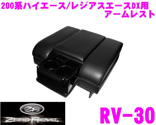 ZERO REVO RV-30 ハイエース 200系 &レジアスエースDX用 アームレスト(ブラック) 【DX車のみ対応】
