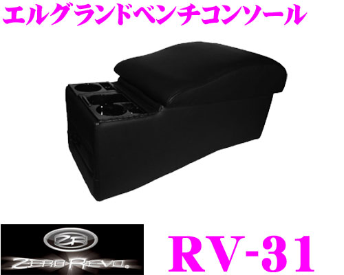 ZERO REVO RV-31E51系エルグランド用ベンチコンソール【ブラック】