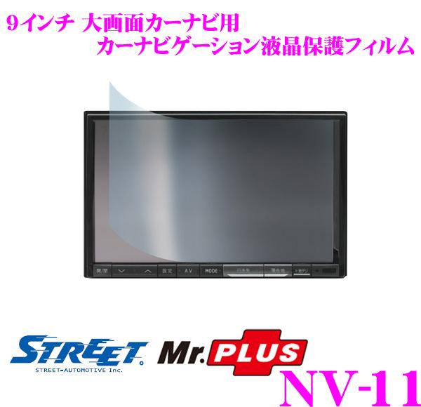 9 4~9 11はエントリー+3点以上購入でP10倍 STREET Mr.PLUS NV-11 9インチ大画面カーナビ用 カーナビ液晶保護フィルム アルパイン 専門店 EX900 ZX03i ZX02i EX009V ブランド激安セール会場 VIE-X009-AL に対応 AVN-ZX04i イクリプス VIE-X009-VE