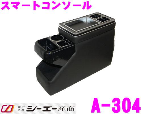 シーエー産商 A-304コンソールボックススマートコンソール