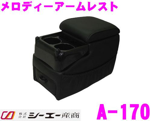送料無料 シーエー産商 A-170 新作通販 品質検査済 ブラック メロディーアームレスト アームレスト