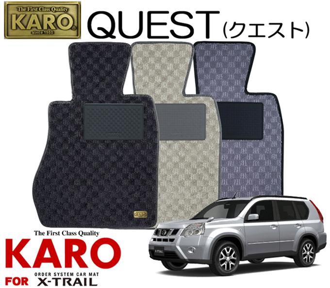 KARO カロ QUEST(クエスト) 2694 エクストレイル用フロアマット4点セット 【ニッサン エクストレイル(T30)用】