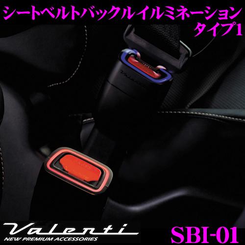 Valenti ヴァレンティ SBI-01 ジュエルLED シートベルトバックルイルミネーション 50系 プリウス/60系 ハリアー/80系 ノア ヴォクシー エスクァイア用 メーカー保証1年