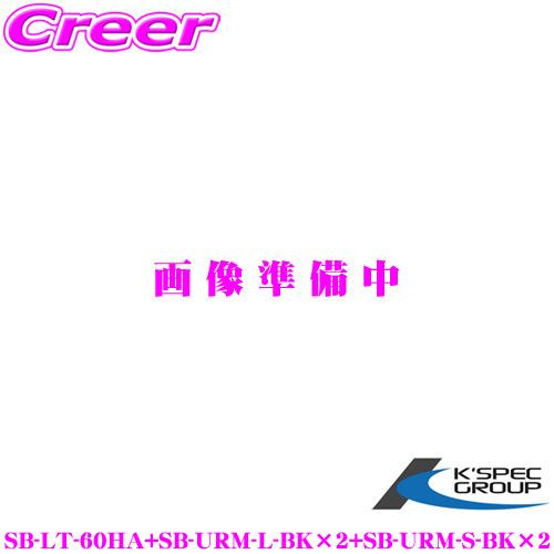 KSEPC ケースペック SilkBlaze シルクブレイズ SB-LT-60HA+SB-URM-L-BK×2+SB-URM-S-BK×2 トヨタ 60系 ハリアー用 セット内容:3Dラバーフロアマット(運転席/助手席/後部座席×2) + 3Dラゲージトレイ