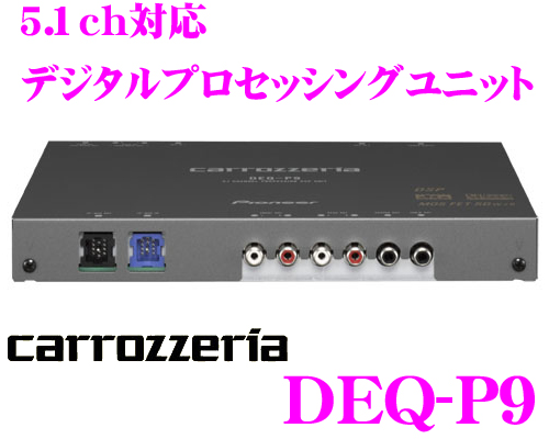 Carrozzeria ★ DEQ-P9 Multichannel DSP Unit for 5.1ch