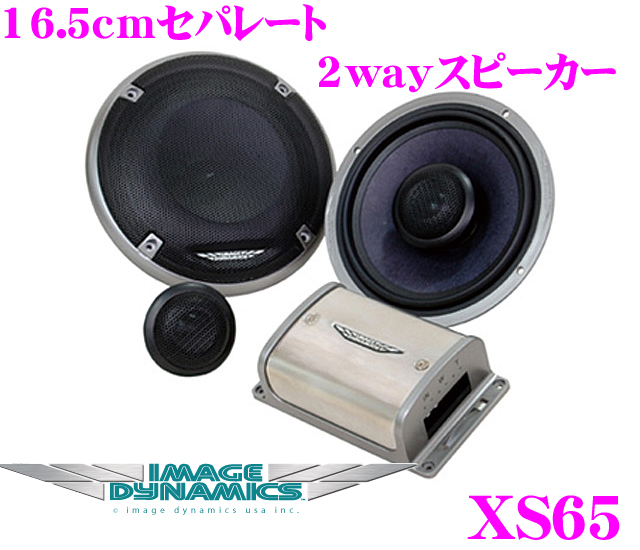 IMAGE DYNAMICS イメージダイナミクス XS65 16.5cmセパレート2way車載用スピーカー (コアキシャルマウント可能)