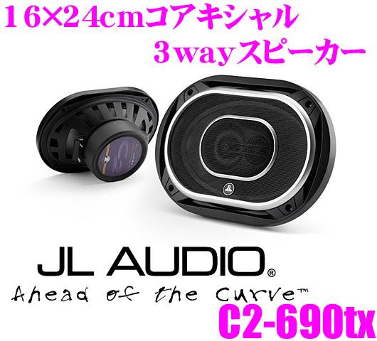 JL AUDIO ジェイエルオーディオ Evolution C2-690tx16×24cm楕円コアキシャル3way車載用スピーカー【エルグランドのフロントスピーカーへのトレードイン取り付けにも対応!】
