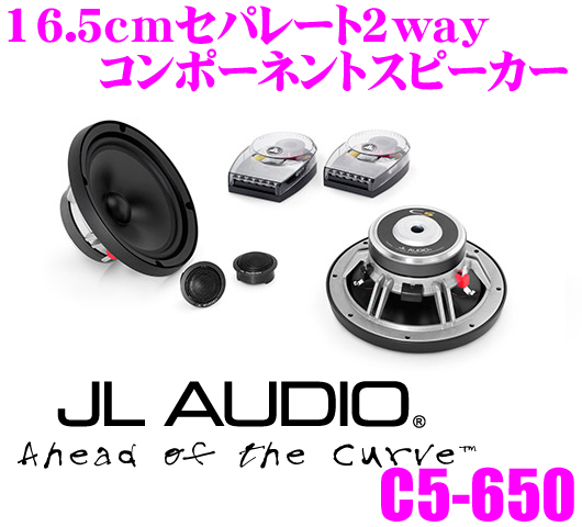 JL AUDIO ジェイエルオーディオ Evolution C5-650 16.5cmセパレート2way車載用スピーカー