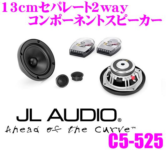 JL AUDIO ジェイエルオーディオ Evolution C5-525 13cmセパレート2way車載用スピーカー