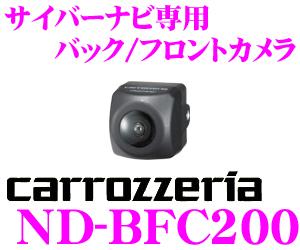 カロッツェリア ND-BFC200超小型バックカメラ(フロントカメラ兼用)
