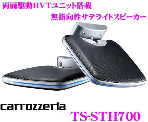 【送料無料!!カードOK!!】 カロッツェリア TS-STH700 両面駆動HVT方式採用 無指向性超薄型車載用サテライトスピーカー