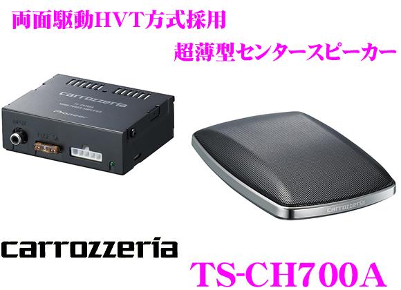 【当店在庫あり即納!!】【カードOK!!】 カロッツェリア TS-CH700A 両面駆動HVT方式採用 無指向性超薄型 50Wアンプ付車載用AVセンタースピーカー