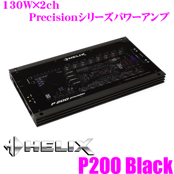 ヘリックス HELIX P200 Precision 130W×2chパワーアンプ 【ブラックモデル】