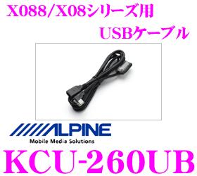 알파인 KCU-260 UB VIE-X088V/X088/X08V/X08S용 USB 대응 케이블