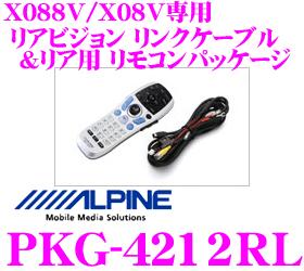 供Alpine Electronics★PKG-4212RL VIE-X088V/X08V使用的后部展望链接电缆&后部事情遥控组件