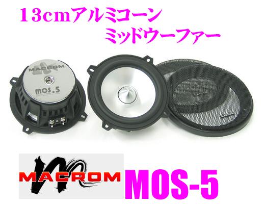 MACROM マクロム MOS-5 13cmミッドバス(1ペア)