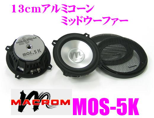 MACROM マクロム MOS-5K13cmミッドバス(1ペア)
