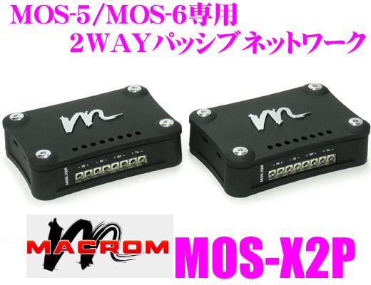 MACROM マクロム MOS-X2P MOS-5/MOS-6専用 2WAYパッシブネットワーク(1ペア)