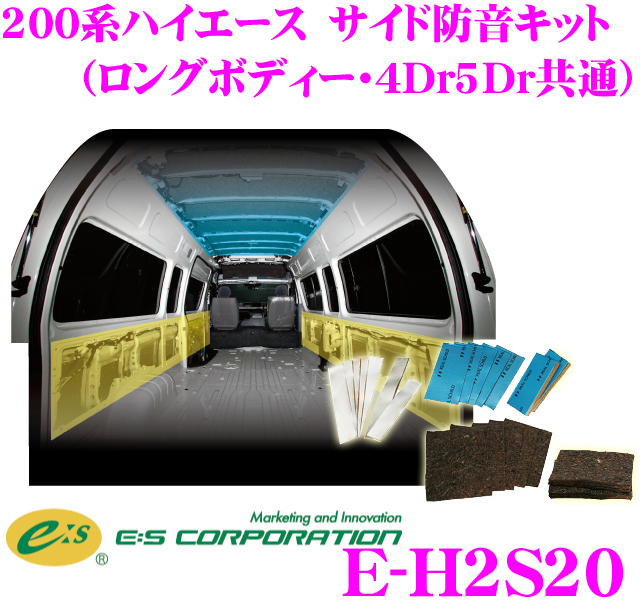 E:S Sound System E-H2S20ハイエース 200系 専用サイド防音キット(ロングボディー用・4Dr5Dr共通)