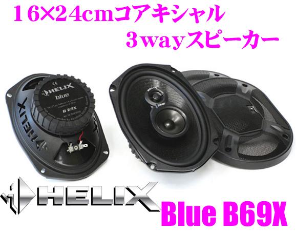 헤릭스 HELIX Blue B69X 16×24 cm타원 코아키샤르 3 way 차재용 스피커