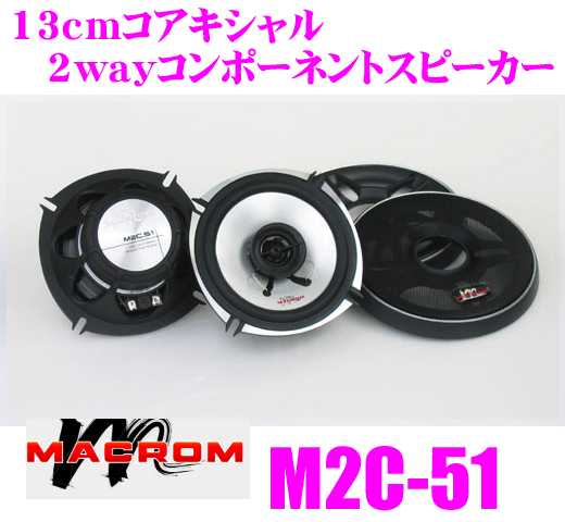 MACROM マクロム M2C-51 13cmコアキシャル2way車載用スピーカー