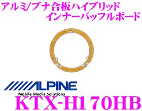 アルパイン KTX-H170HBアルミベースブナ合板ハイブリッド高音質インナーバッフルボード【ホンダ車用】
