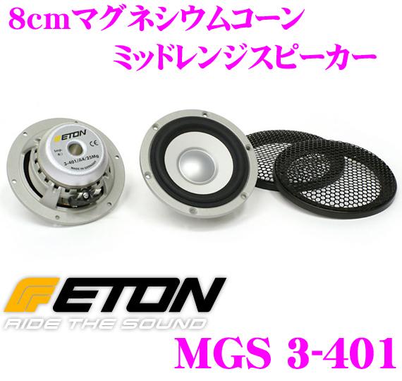 ETON イートン MGS 3-401 8cm車載用ミッドレンジスピーカー