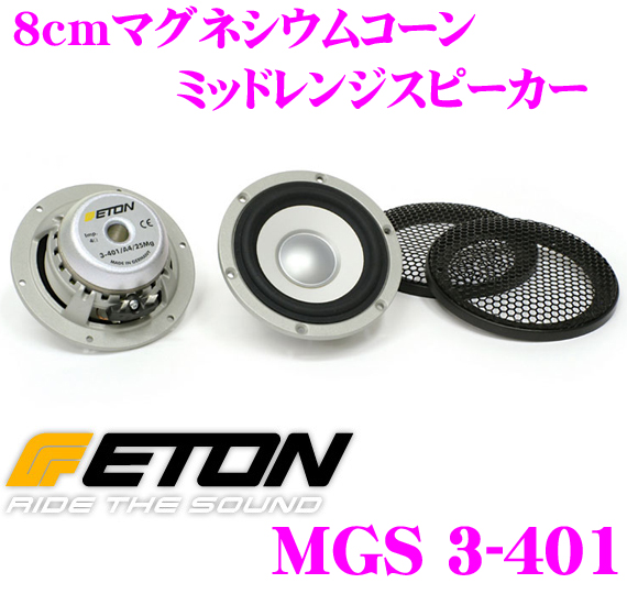 ETON 이튼 MGS 3-401 8 cm차재용 미드 레인지 스피커