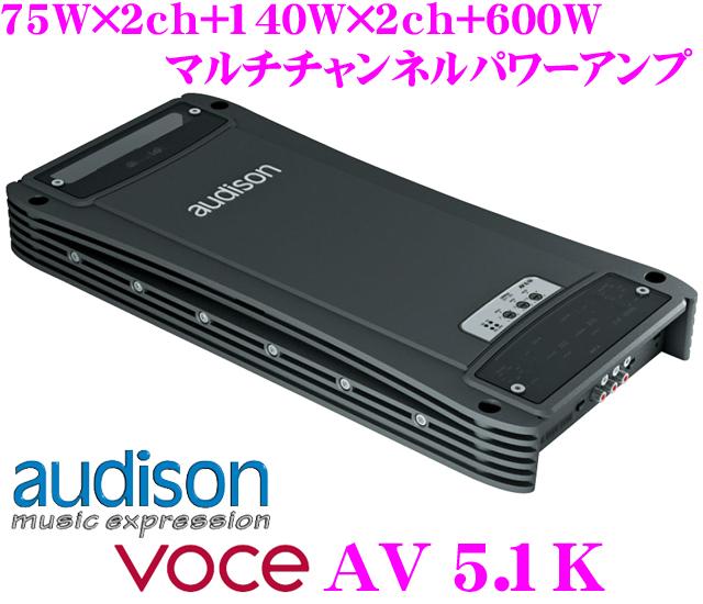 AUDISON オーディソン AV 5.1K Voce 75W×2ch+140W×2ch+600W 5chパワーアンプ