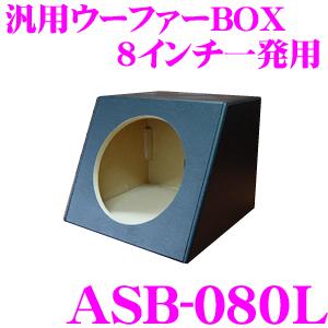 汎用ウーファーボックス ASB-080L8インチ(20cm)ウーハー一発用【ブラックレザー仕上げ/容量12.6リットル】
