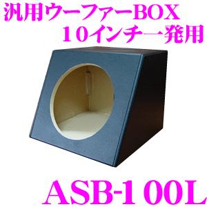 汎用ウーファーボックス ASB-100L10インチ(25cm)ウーハー一発用【ブラックレザー仕上げ/容量26.8リットル】