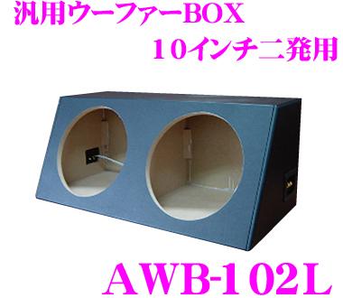 汎用ウーファーボックス AWB-102L10インチ(25cm)ウーハーニ発用【ブラックレザー仕上げ/容量26リットル×2】