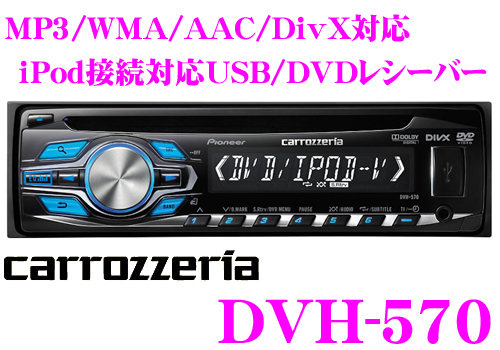 Carrozzeria ★ DVH-570 USB/DVD/CD Receiver