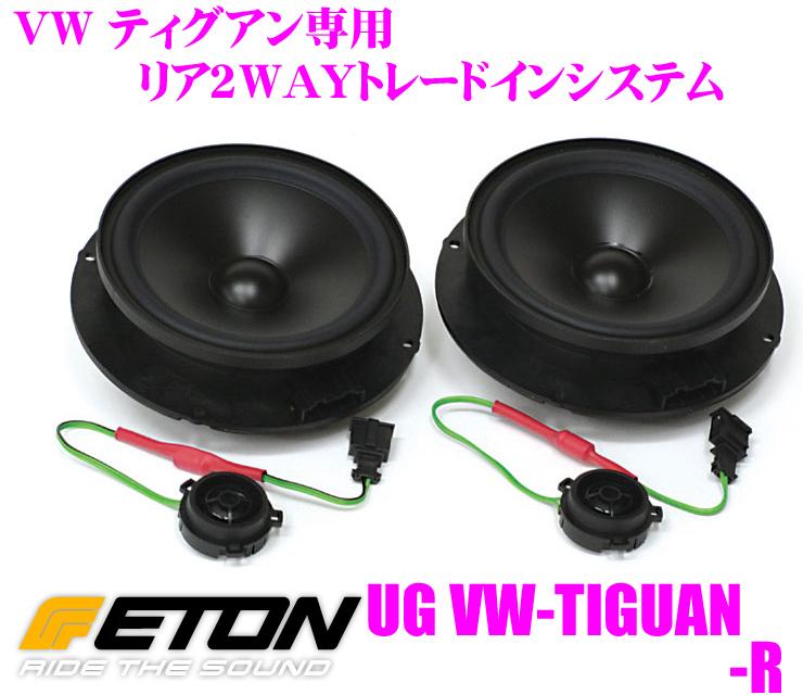 ETON イートン UG VW-TIGUAN-R フォルクスワーゲン ティグアン専用 13cmセパレート2wayトレードインスピーカー(リア用)