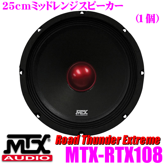MTX Audio Road Thunder Extreme RTX108 25cm車載用ミッドレンジスピーカー 【単体(1個)販売】