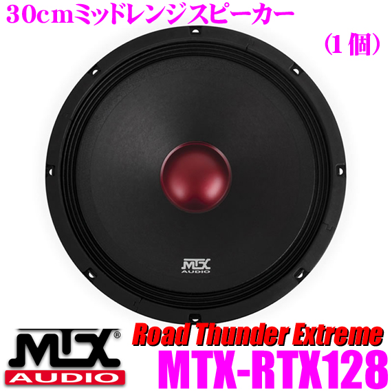 MTX Audio Road Thunder ExtremeRTX128 30cm車載用ミッドレンジスピーカー【単体(1個)販売】