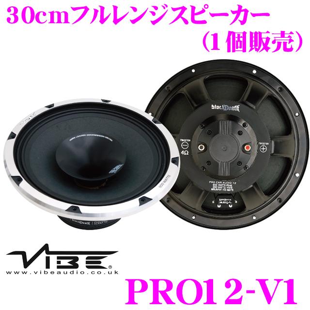 VIBE Audio ヴァイブオーディオ BLACK DEATH PRO12-V1 30cmコアキシャル2way車載用スピーカー 【単体(1個)販売】