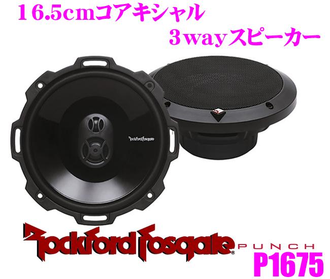 RockfordFosgate ロックフォード P167516.5cmコアキシャル3way車載用スピーカー