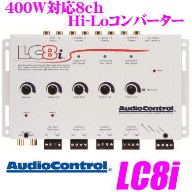 Audio Control オーディオコントロール LC8i 純正マルチアンプシステム対応 400W対応8ch Hi-Loコンバーター 【コントローラー付属】