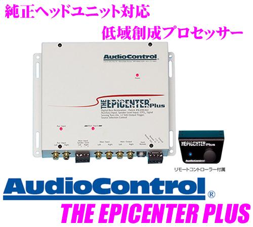 Audio Control オーディオコントロール THE EPICENTER PLUS OEM対応低域創成プロセッサー 【スピーカーレベルインプット付/Hi-Loコンバータとしても機能】
