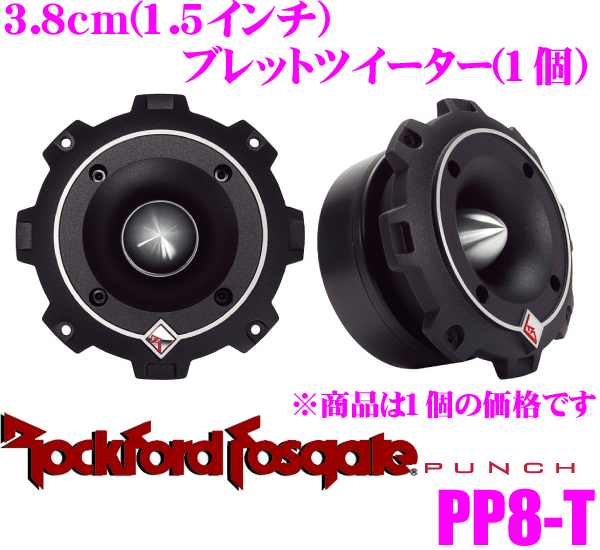 RockfordFosgate ロックフォード PUNCH PRO PP8-T 3.8cmブレットツイーター 【単体(1個)販売】