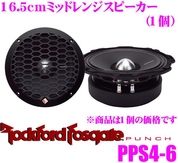 RockfordFosgate ロックフォード PUNCH PRO PPS4-6 16.5cm車載用ミッドレンジスピーカー 【単体(1個)販売】