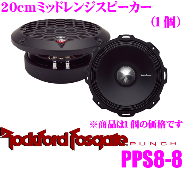 Midrange speaker for the RockfordFosgate Rockford PUNCH PRO PPS8-8 20cm  vehicle installation