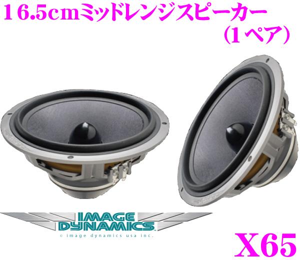 IMAGE DYNAMICS イメージダイナミクス X65 16.5cm車載用ミッドレンジスピーカー