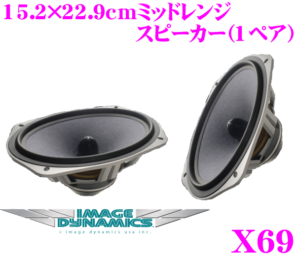 IMAGE DYNAMICS イメージダイナミクス X69 15.2×22.9cm車載用ミッドレンジスピーカー