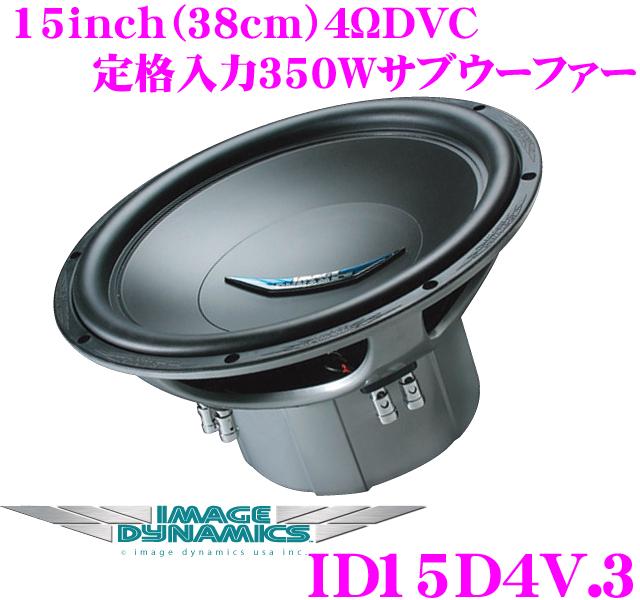 IMAGE DYNAMICS イメージダイナミクス ID15D4.V3 4ΩDVC 定格入力350Wサブウーファー