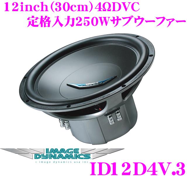 IMAGE DYNAMICS イメージダイナミクスID12D4.V3 4ΩDVC定格入力250W 30cmサブウーファー
