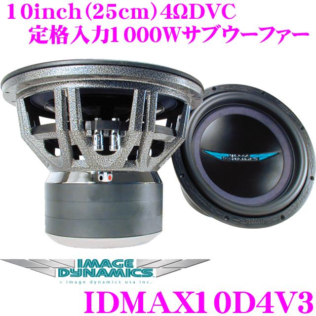 IMAGE DYNAMICS イメージダイナミクスIDMAX10D4V3 4ΩDVC定格入力1000W 25cmサブウーファー